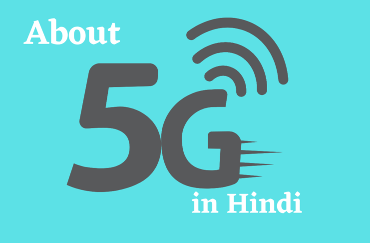 What is 5G in hindi