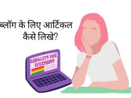 blog ke liye article kaise likhe hindi me