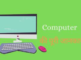 Computer की पूरी जानकारी हिंदी में