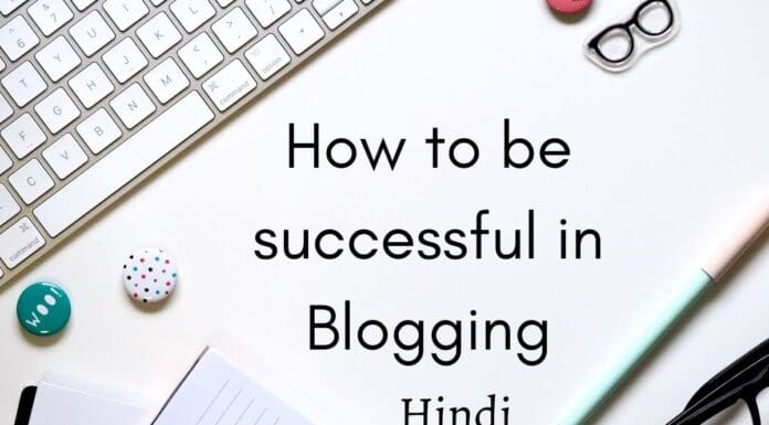how to be successful in blogging in hindi