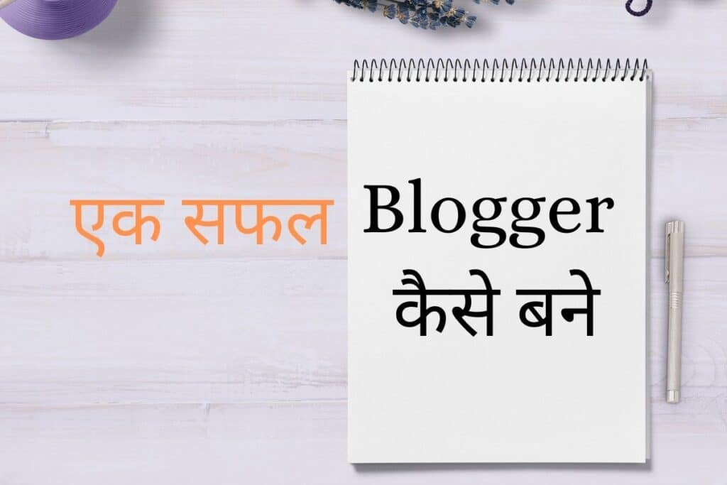 how to become a blogger in Hindi