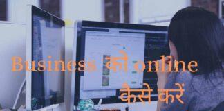 business को online कैसे करें