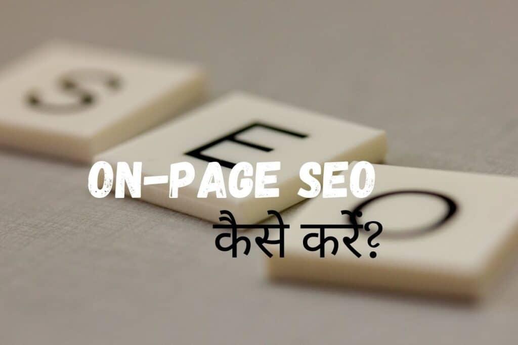on-page SEO कैसे करें