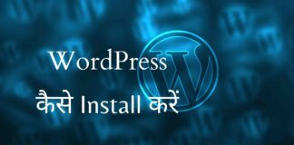 how to install wordpress in hindi