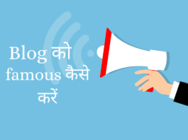 Blog को famous और promote कैसे करें