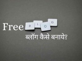 How to make a blog for free in hindi
