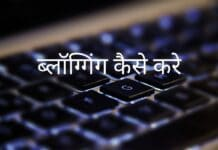 how to start blogging in hindi