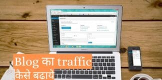 How to increase blog traffic in hindi