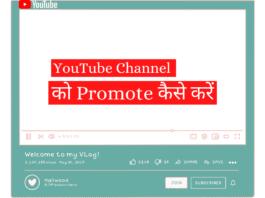 YouTube channel को promote कैसे करें