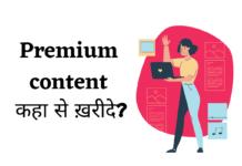 Premium content और blog post कहा से ख़रीदे